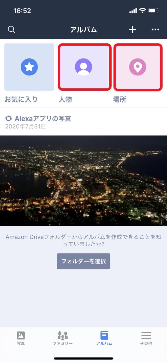 アマゾンフォトの画面