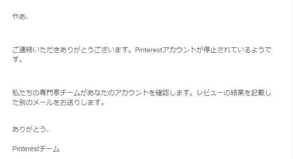 ピンタレスト返信メール日本語